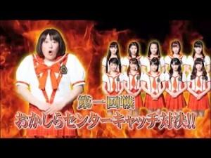 【おかしらセンターキャッチ対決!】黒沢(森三中)VS鞘師里保(モーニング娘)