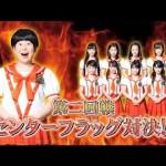【センターフラッグ対決!】 大島(森山中)VS生田衣梨奈(モーニング娘)