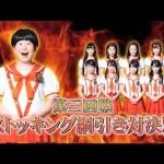 【ストッキング綱引き対決!】 大島(森山中)VSズッキこと鈴木香音(モーニング娘)