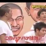 【ガキの使い対決しまっしょい!①】 浜田チーム VS 松本チーム