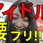 【ガチンコ腰振り対決!】白崎ほのかVS芸人