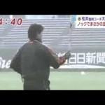 【初ノックに悪戦苦闘?!】 松井臨時コーチvs外野ノック