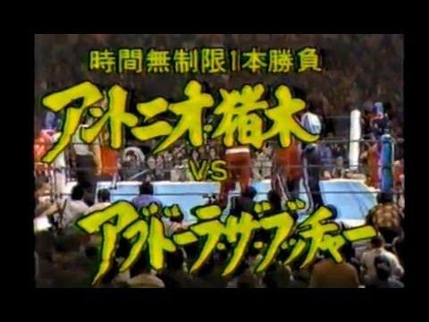 アントニオ猪木vsアブドーラ・ザ・ブッチャー(1982.1.28 東京体育館)