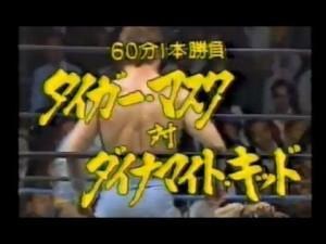 タイガーマスク vsダイナマイトキッド (1981.4.23 蔵前国技館)