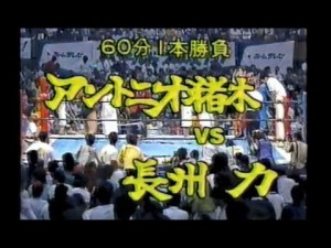 アントニオ猪木vs長州力 (1984.5.18 広島県立体育館)