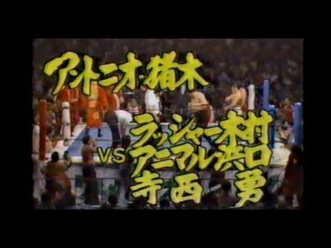 アントニオ猪木vsラッシャー木村・アニマル浜口・寺西勇(1982.11.4  蔵前国技館)