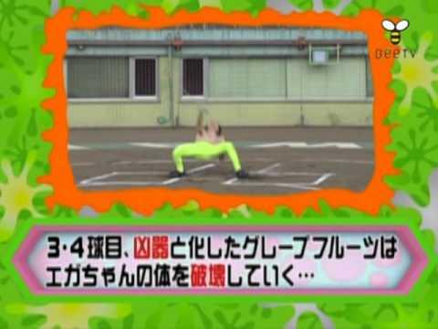 江頭2:50 vs ソフトボールのかわいいピッチャー