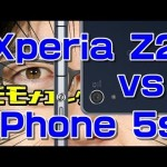 Xperia Z2  vs iPhone 5s