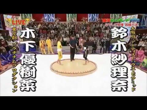 ガチンコ女相撲対決!